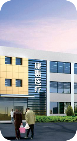 河北康惠医疗器械有限公司