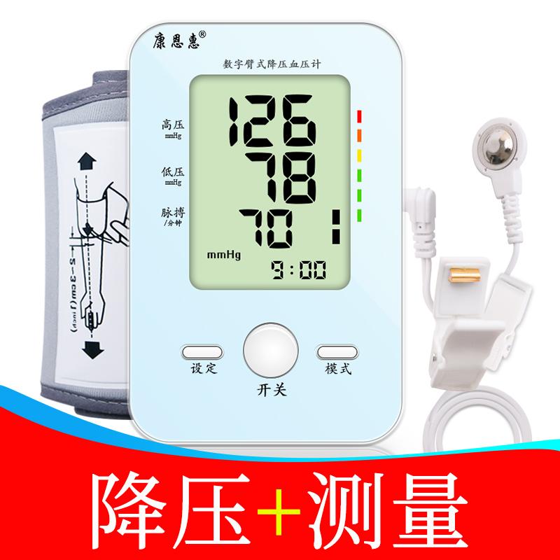 降压血压仪HKX-02B血压测量仪器