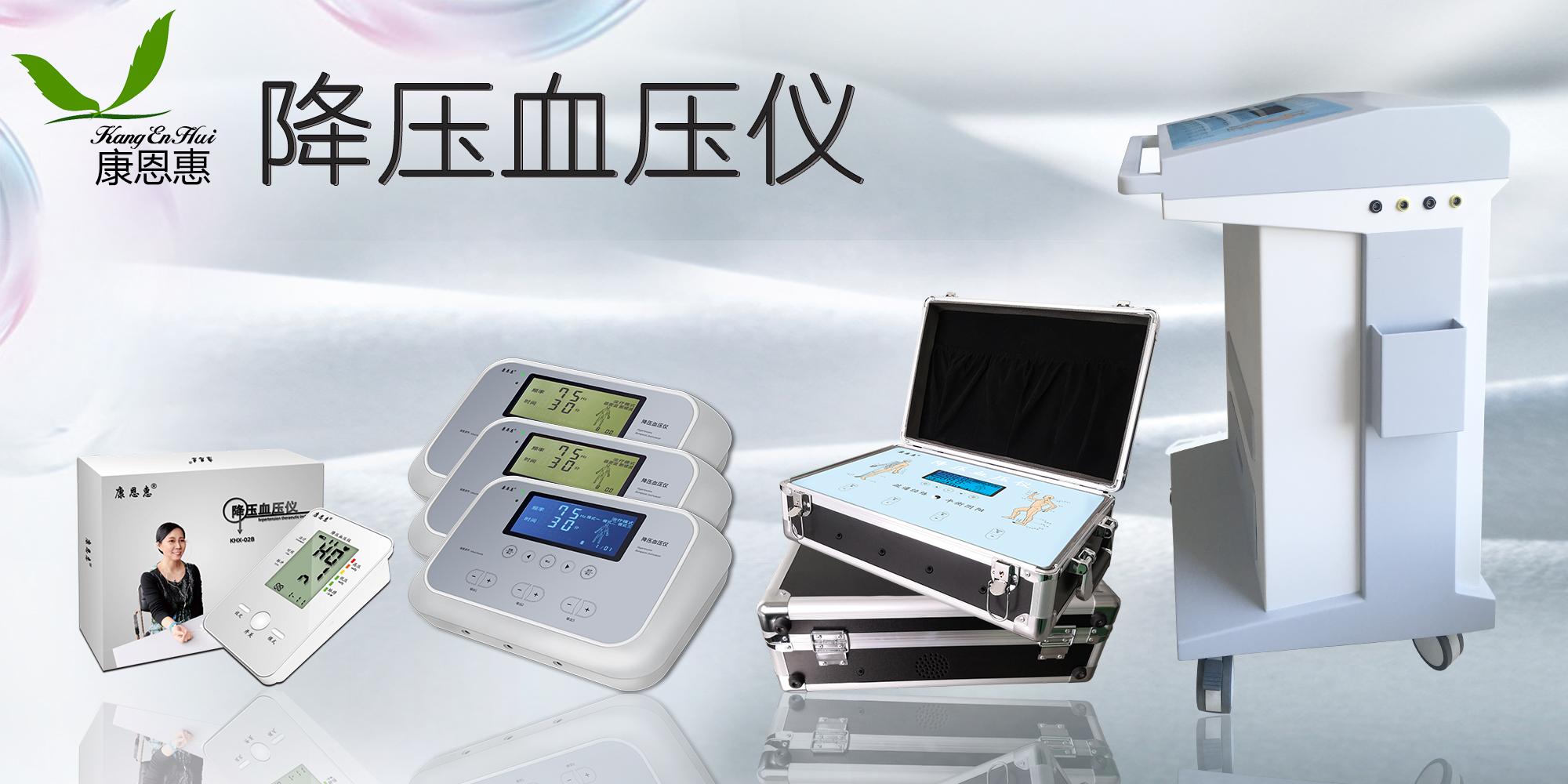 康恩惠降压血压仪