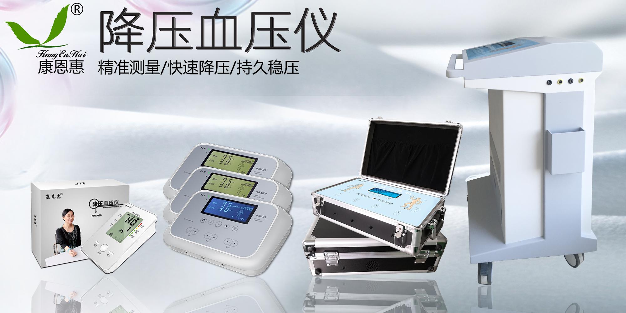高血压辅助治疗仪