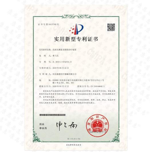 高血压辅助治疗仪专利证书