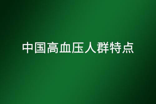 中国高血压人群特点