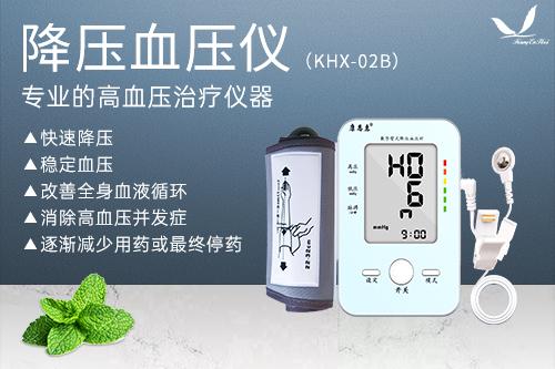 康恩惠电子血压计