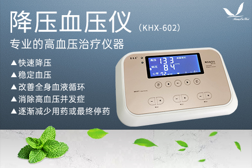 医用降压血压仪