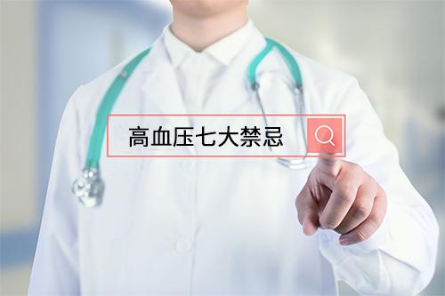 高血压最大禁忌是什么