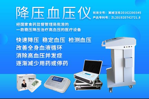 降压仪是辅助高血压治疗仪器设备