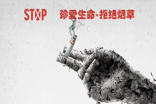 高血压患者不要抽烟禁忌抽烟