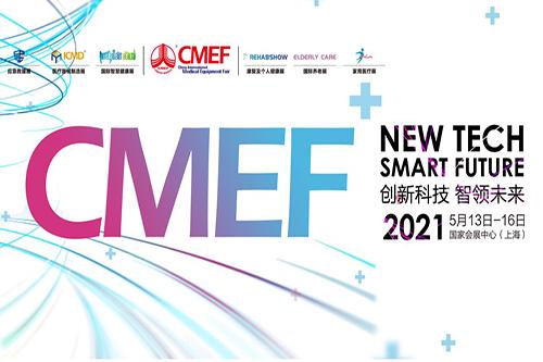 2021年第84届中国国际医药设备博览会