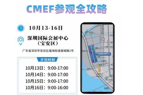 CMEF深圳医疗器械展倒计时1天